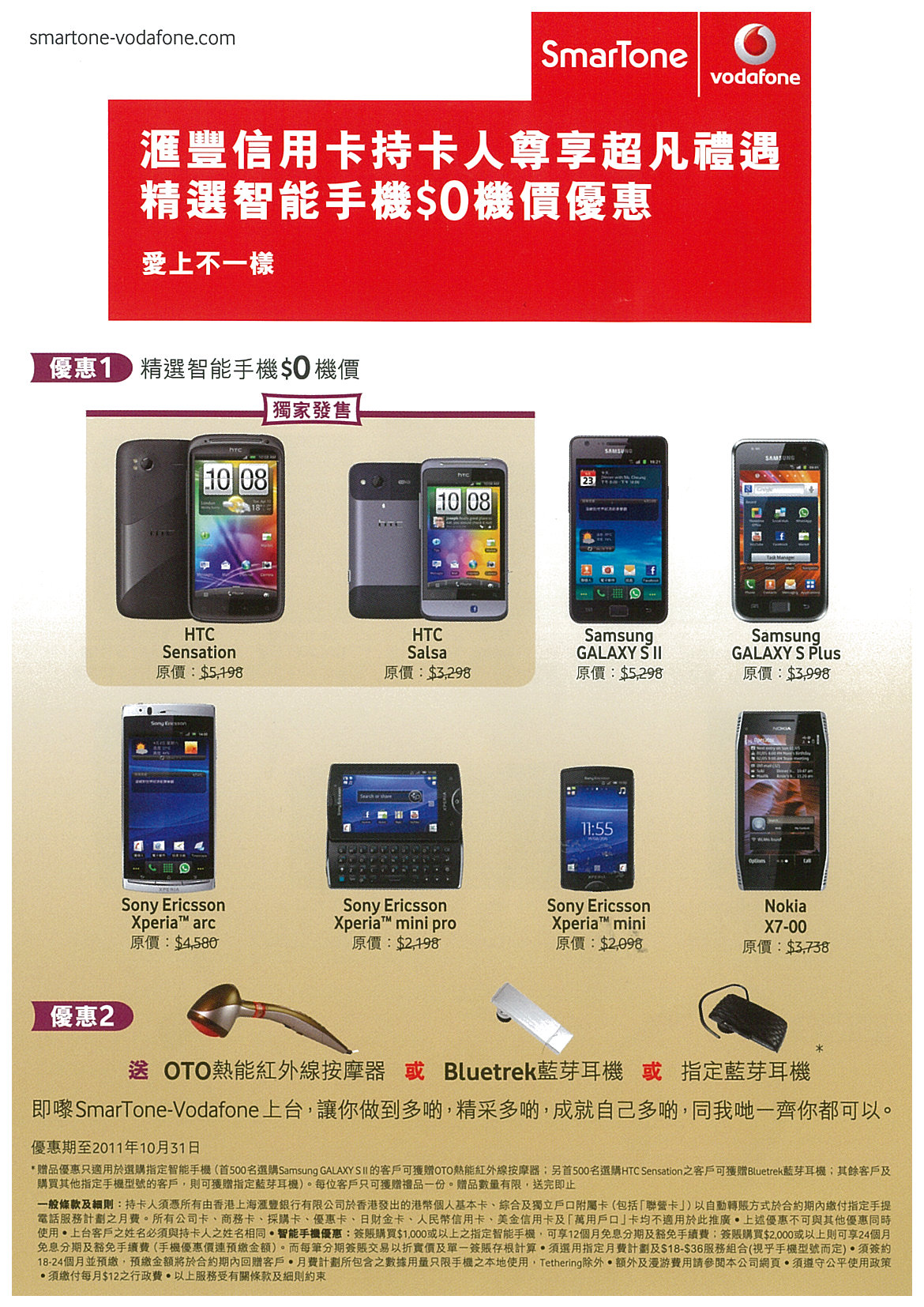 HSBC Credit Card holders can enjoy $0 smartphone & Free